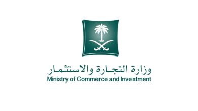 التسجيل في وزارة التجارة