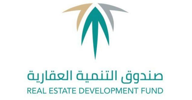 صندوق التنمية العقاري