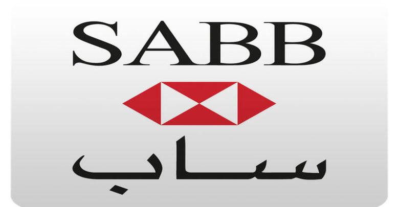 فتح حساب في بنك ساب السعودي تعرف على الخطوات وأنظمة الحساب والخدمات