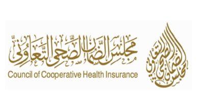 Photo of مجلس الضمان الاجتماعي : التسجيل والخدمات والوثيقة التأمينية
