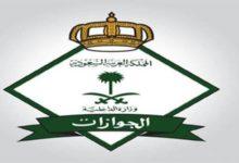 Photo of نماذج الجوازات السعودية : روابط التحميل والخدمات الالكترونية