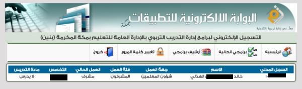 التسجيل الالكتروني لبرامج ادارة التدريب