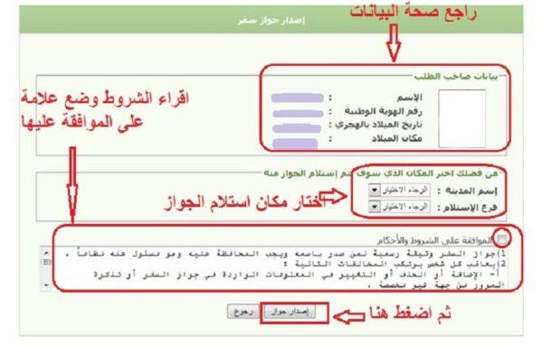 استمارة الجوازات