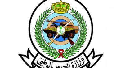 تقديم الحرس الوطني