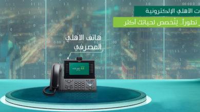 الهاتف المصرفي الاهلي