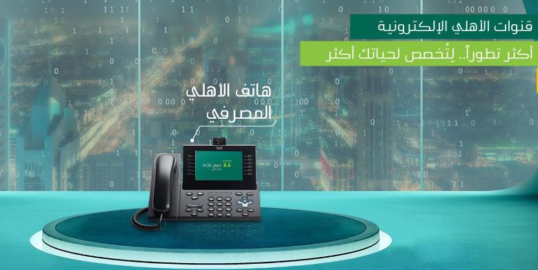 هاتف الاهلي المجاني