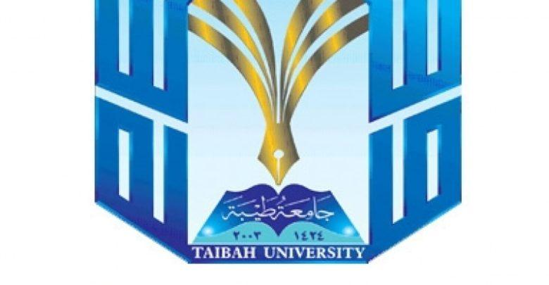 تخصصات جامعة طيبة