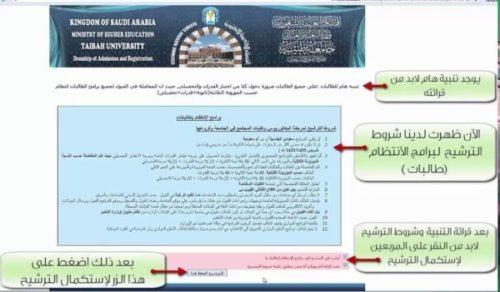 تخصصات جامعة طيبة تعرف على التخصصات وخطوات التسجيل في جامعة
