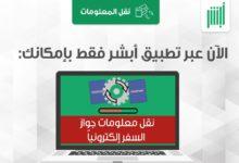 Photo of نقل معلومات الجواز .. تعرف على الخطوات اللازمة لتحديث جواز السفر