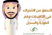 Photo of التحقق من التأمينات : الخطوات والشروط والمستثنون من التأمينات