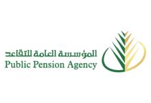 Photo of نظام التقاعد .. تعرف على النظام المدني والعسكري ومزايا نظام التقاعد