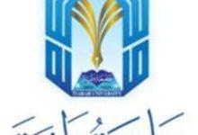 بلاك بورد جامعة طيبة
