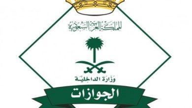 Photo of حجز موعد الجوازات: خطوات التسجيل والشروط والأوراق المطلوبة