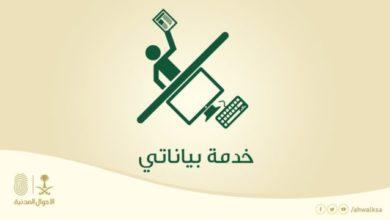 Photo of خدمة بياناتي: تعرف على خطوات التسجيل وتحديث البيانات