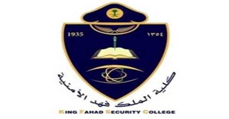التسجيل في كلية الملك فهد الأمنية