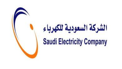 التسجيل في شركة الكهرباء
