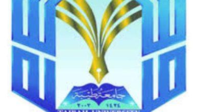 التسجيل في جامعة طيبة