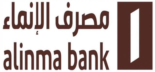 الانماء اون لاين الأهداف والخدمات المصرفية الذاتية وطريقة فتح حساب في بنك الانماء خدماتي