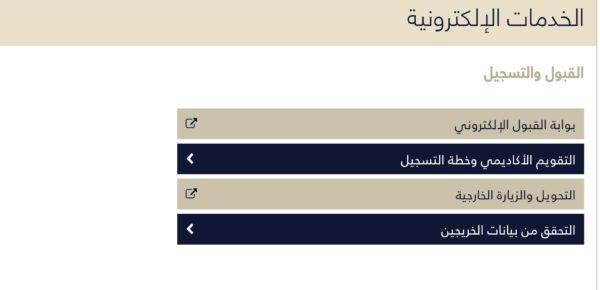 التسجيل في جامعة الدمام