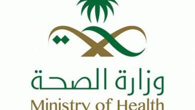 استعلام عن معاملة وزارة الصحة