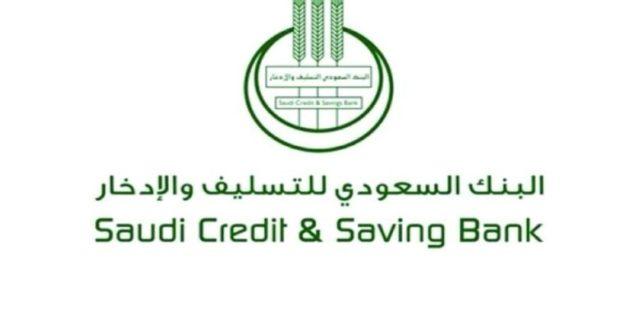 التسجيل في بنك التسليف