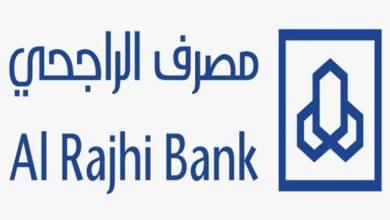 Photo of التسجيل في الهاتف المصرفي : مزايا وخطوات وطريقة تفعيل خدمة الهاتف المصرفي