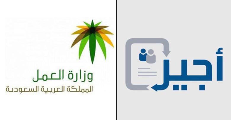 Photo of التسجيل في موقع اجير : الخطوات والشروط وطريقة اصدار تصريح عمل مؤقت للسوريين