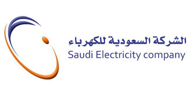 حساب فاتورة الكهرباء