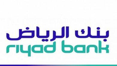 Photo of فتح حساب بنك الرياض .. تعرف على الشروط والخطوات والمستندات
