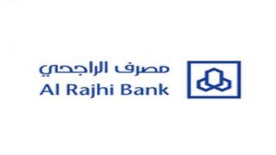 Photo of الهاتف المصرفي الراجحي : المزايا والخدمات وخطوات التسجيل في هاتف الراجحي