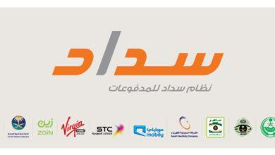 Photo of نظام سداد .. تعرف على خطوات التسجيل والمزايا وقنوات خدمة السداد
