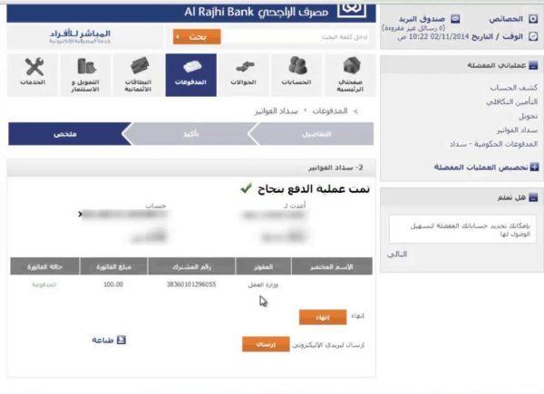 رمز سداد مكتب العمل الاستعلام عن رسوم مكتب العمل وطريقة السداد خدماتي