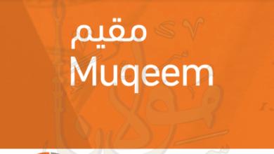 Photo of مقيم الجديد : الخدمات والمزايا وخطوات التسجيل وتجديد الاقامة عبر مقيم