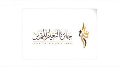 جائزة التميز للتعليم