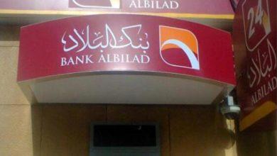 Photo of بنك البلاد مباشر الافراد : خطوات فتح حساب وتفعيل بطاقة المدى وتطبيق الهاتف الجوال