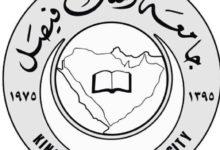 Photo of جامعة الملك فيصل : خطوات التسجيل وشروط الالتحاق بالجامعة