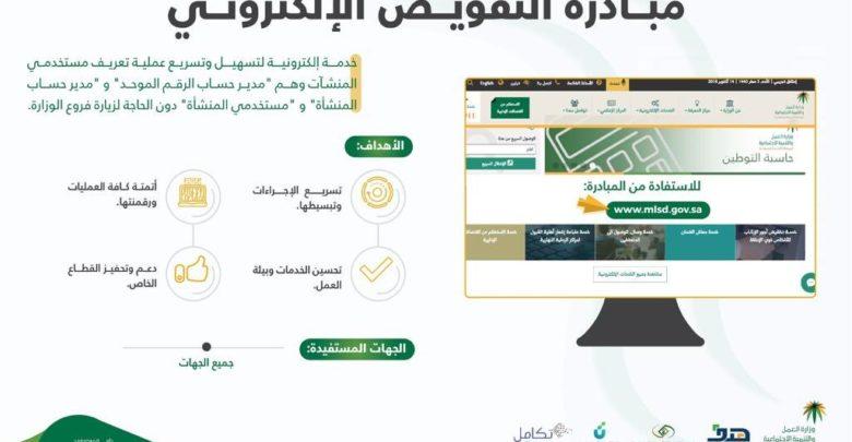 تفويض مكتب العمل الخطوات وطريقة التسجيل في وزارة العمل والخدمات المقدمة خدماتي