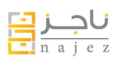Photo of ناجز المحاكم : الخدمات والمزايا وخطوات التسجيل في ناجز المحاكم