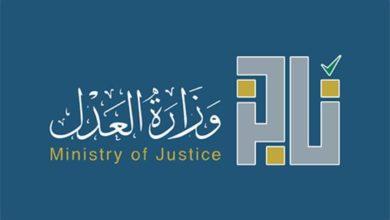ناجز وزارة العدل