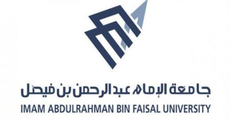 التسجيل في جامعة الامام عبد الرحمن بن فيصل