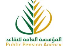 Photo of التسجيل في مؤسسة التقاعد .. الخطوات والاهداف وانظمة التقاعد في المؤسسة التقاعد