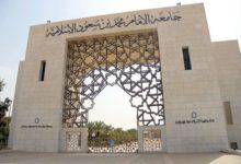 الخدمات الذاتية في جامعة الامام محمد بن سعود
