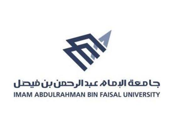 جامعة الامام محمد بن عبد الرحمن بن فيصل
