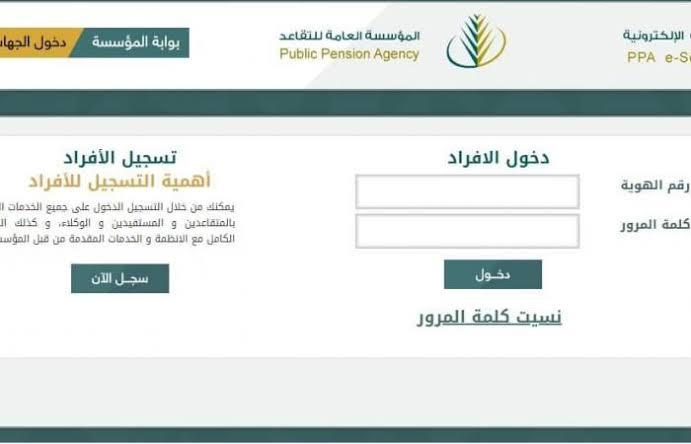 التسجيل في مؤسسة التقاعد