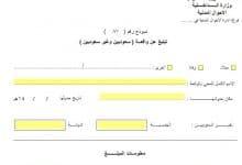 Photo of نموذج 87 الاحوال المدنية السعودية وخطوات وأوراق التبليغ عن واقعة