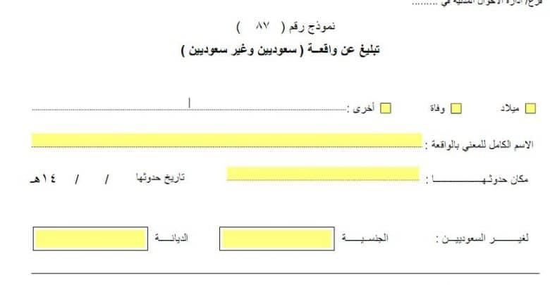 نموذج 87 الاحوال المدنية السعودية وخطوات وأوراق التبليغ عن واقعة خدماتي