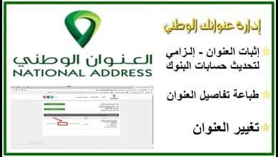 Photo of تعديل العنوان الوطني في البريد السعودي