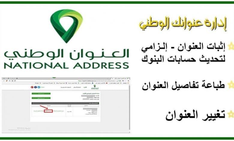 تعديل العنوان الوطني